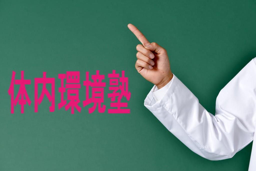 9月の体内環境塾 テーマは「認知症」<br/>10月は「乳癌」です。