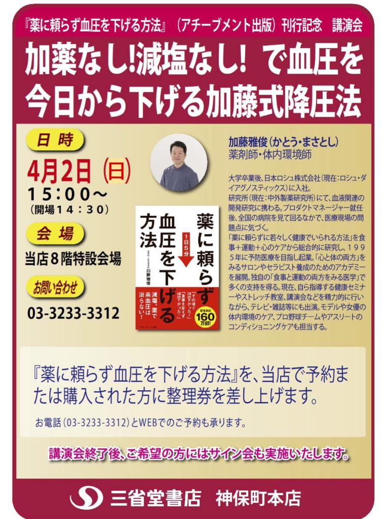 「薬に頼らず血圧を下げる方法!」<br/>4月2日三省堂書店 講演会