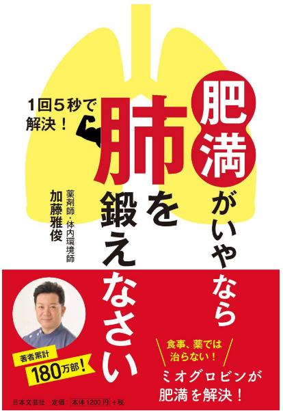 「肥満がいやなら肺を鍛えなさい」明日26日発売!