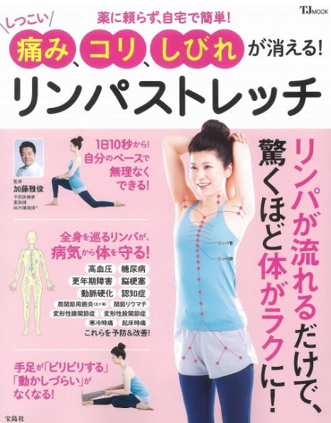 新刊「しつこい痛み,コリ,しびれが消える!リンパストレッチ」