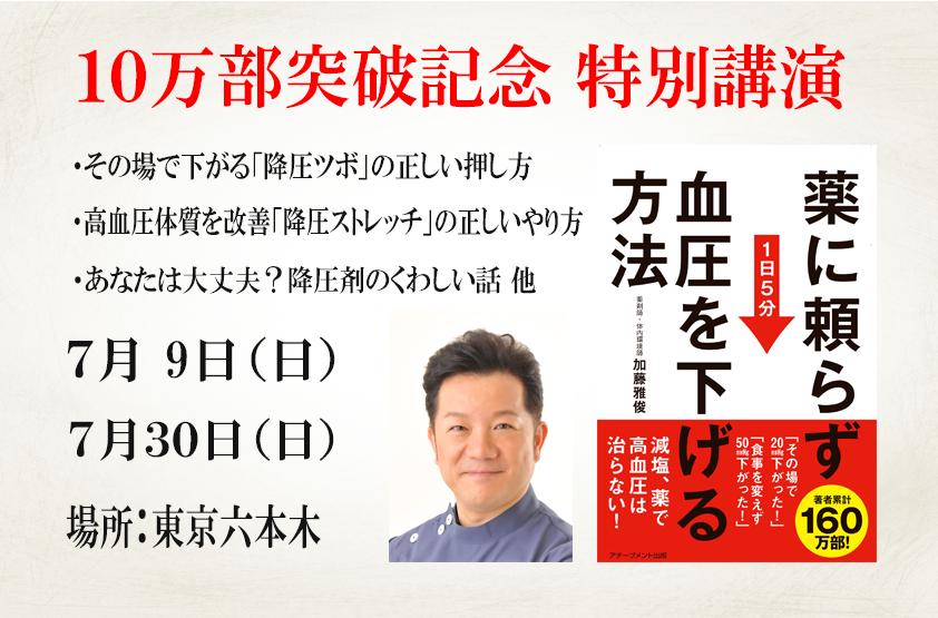 10万部突破記念 特別講演 7月に決定!