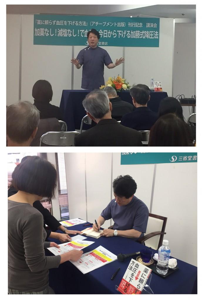 「薬に頼らず血圧を下げる方法」三省堂書店イベント<br/> 病院が増えても患者は減っていない!