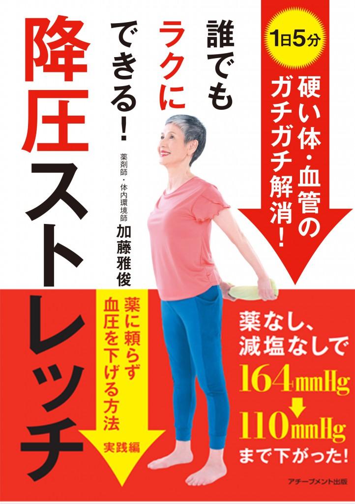 「誰にでもラクにできる!降圧ストレッチ」新刊発売!!