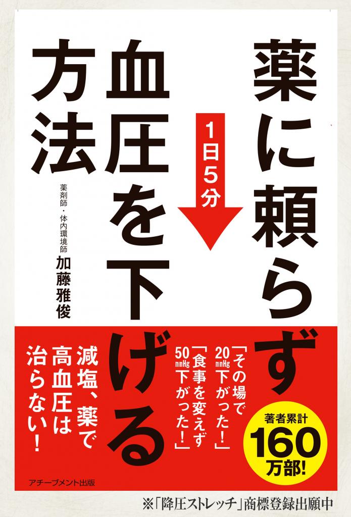 2月15日 新刊『薬に頼らず 血圧を下げる方法』発売です!