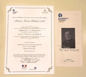 日本パスツール財団発足ディナーパーティに出席しました