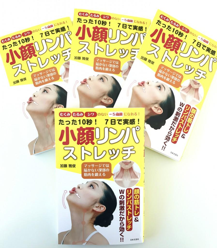 買った人だけ小顔になれる!<br/>「小顔リンパストレッチ」5日発売です。