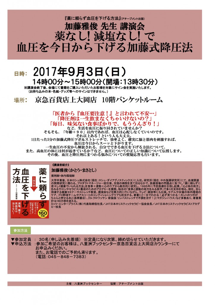「薬に頼らず血圧を下げる方法」講演会 9月横浜に行きます!!