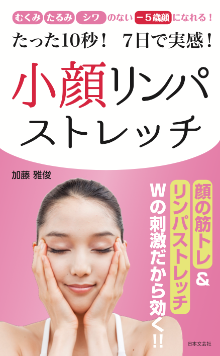 小顔リンパストレッチ リニューアル発売!