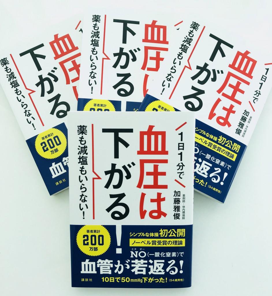 本日発売『1日1分で血圧は下がる!』講談社