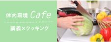 体内cafe