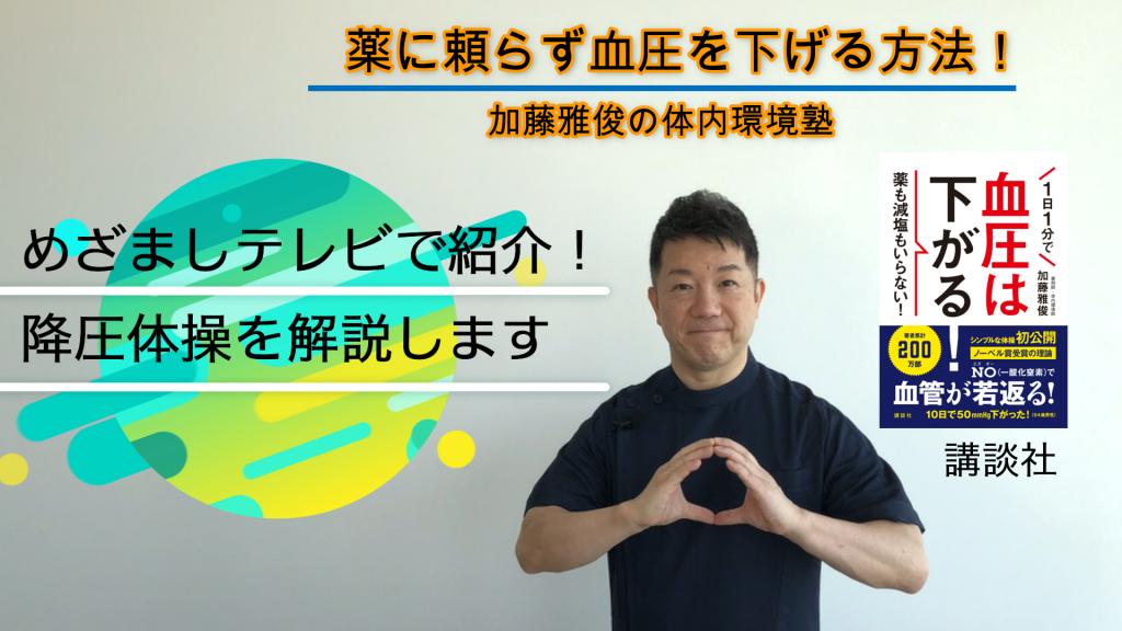 めざましテレビで紹介された「降圧体操」を解説したYouTubeアップしました