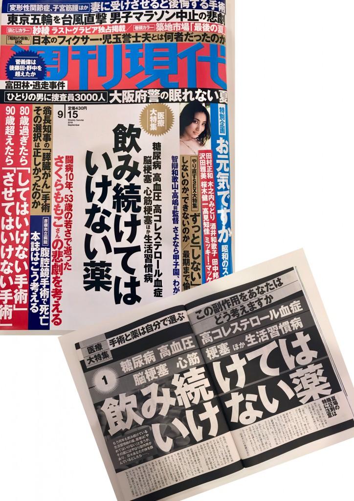 週刊現代9.6