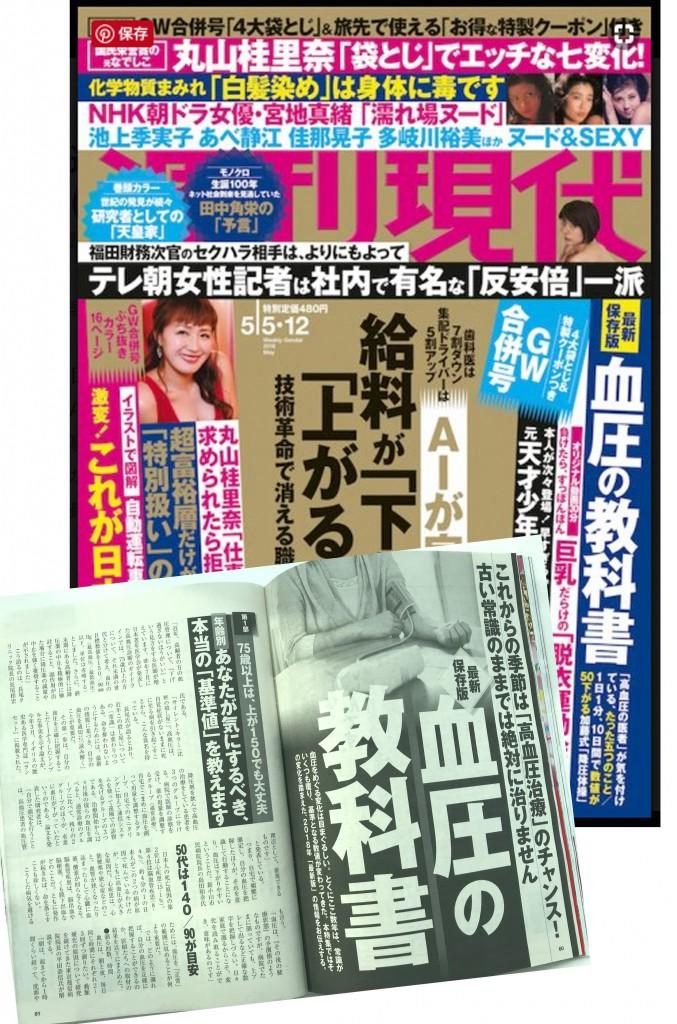 週刊現代に8ページで血圧の特集記事が出ました