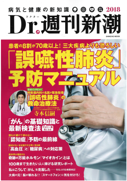 Dr.週刊新潮 インタビュー記事掲載