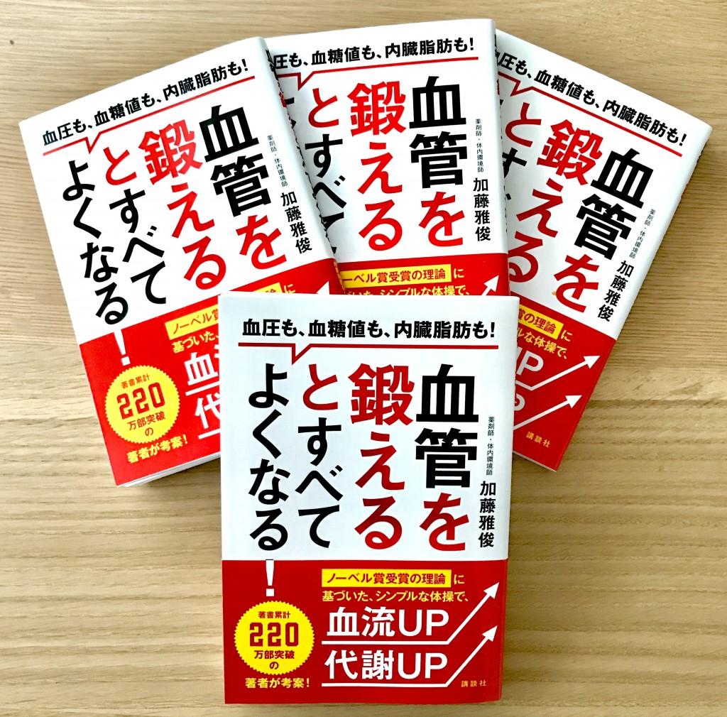 新刊『血管を鍛えるとすべてがよくなる!』講談社 発売!