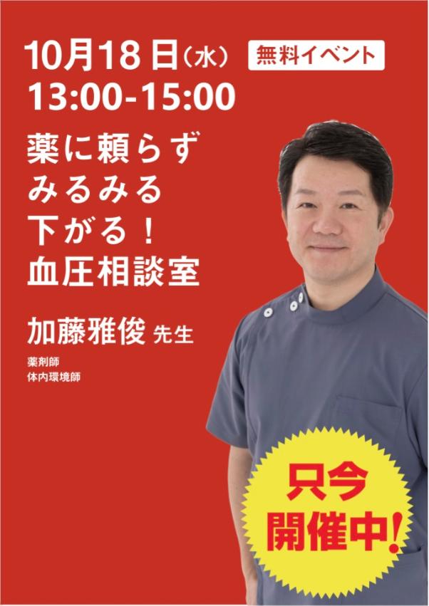 10/18(水) 日本橋丸善にて血圧相談室&サイン会