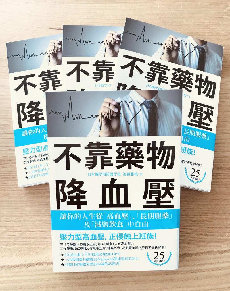 「薬に頼らず血圧を下げる方法」中国語版 中国全土で発売!