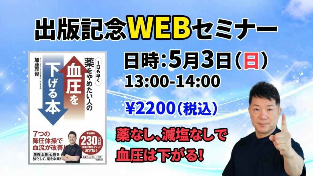 出版記念WEBセミナーを開催します!
