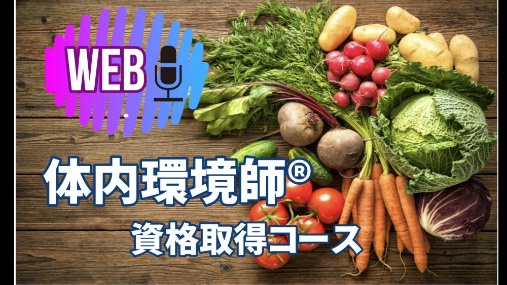 WEB講座【体内環境師®】 9月開講(途中入校可)
