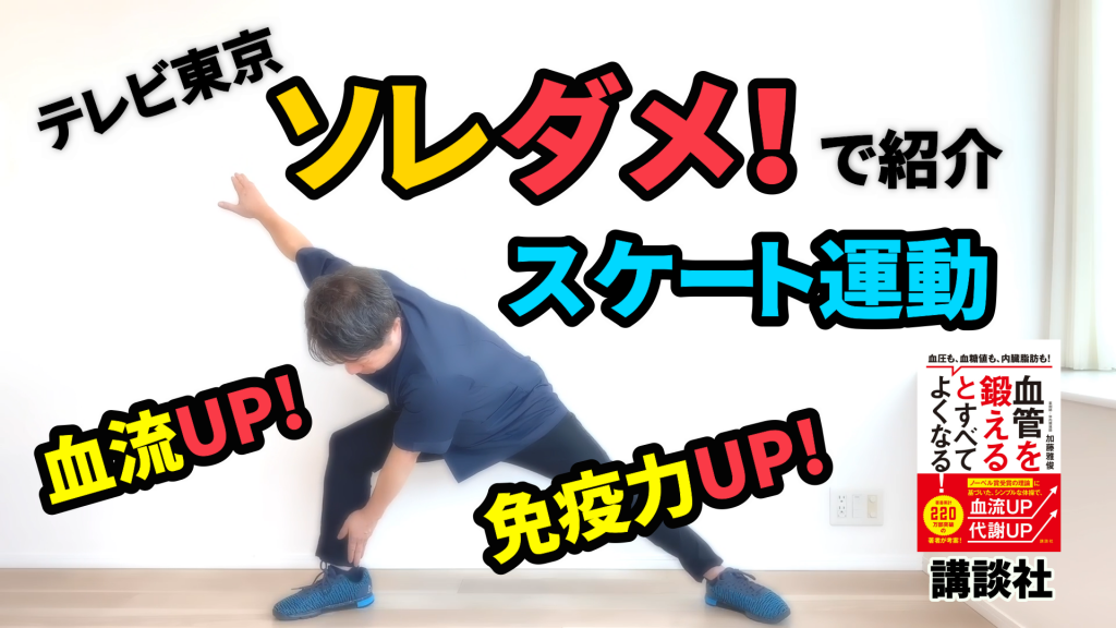 テレビ東京「ソレダメ!」で紹介!スケート運動を詳しく解説。