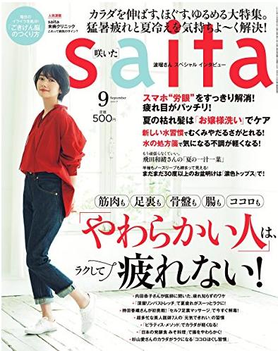 本日発売「saita」9月号に深層リンパストレッチ掲載!